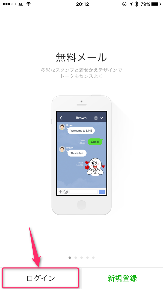 naver-line-restore-talk-history-from-icloud-backup-tap-login
