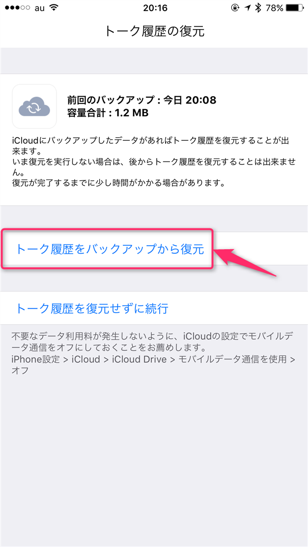naver-line-restore-talk-history-from-icloud-backup-tap-restore-from-icloud