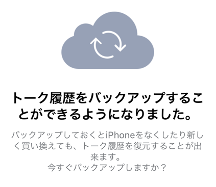 naver-line-restore-talk-history-from-icloud-backup