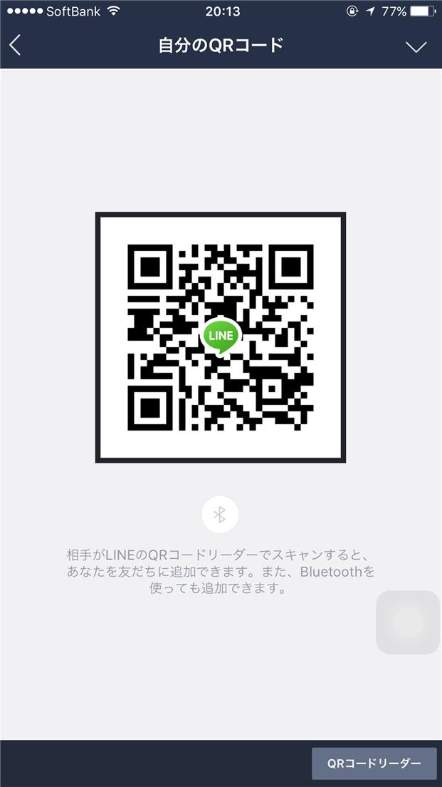 line qr コード