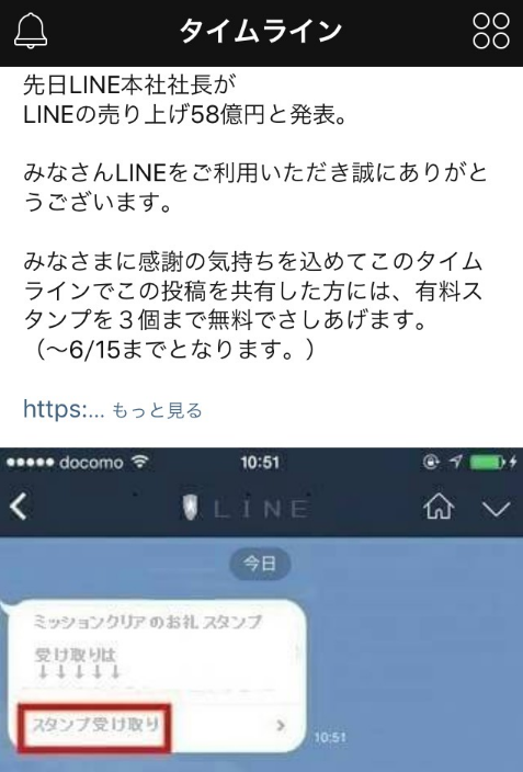 naver-line-stamp-present-to-thank-users-2016-06-11-shiji-first