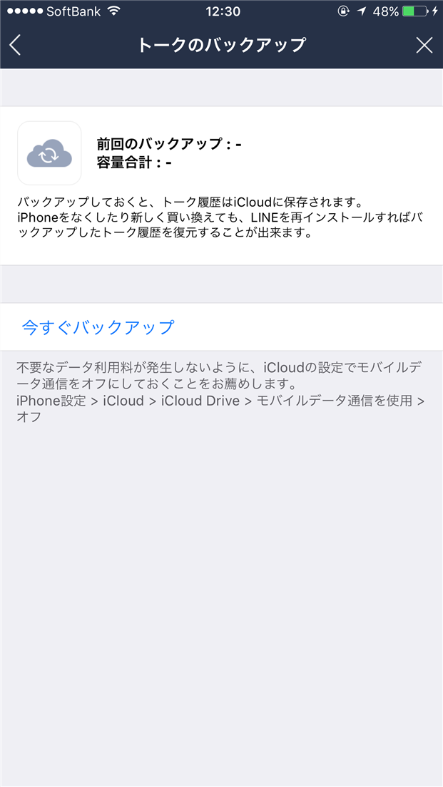 naver-line-talk-history-icloud-backup-message-talk-backup-screen