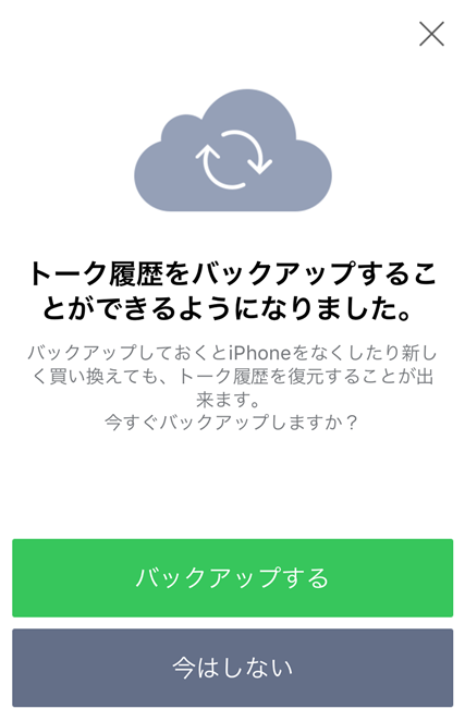naver-line-talk-history-icloud-backup-message