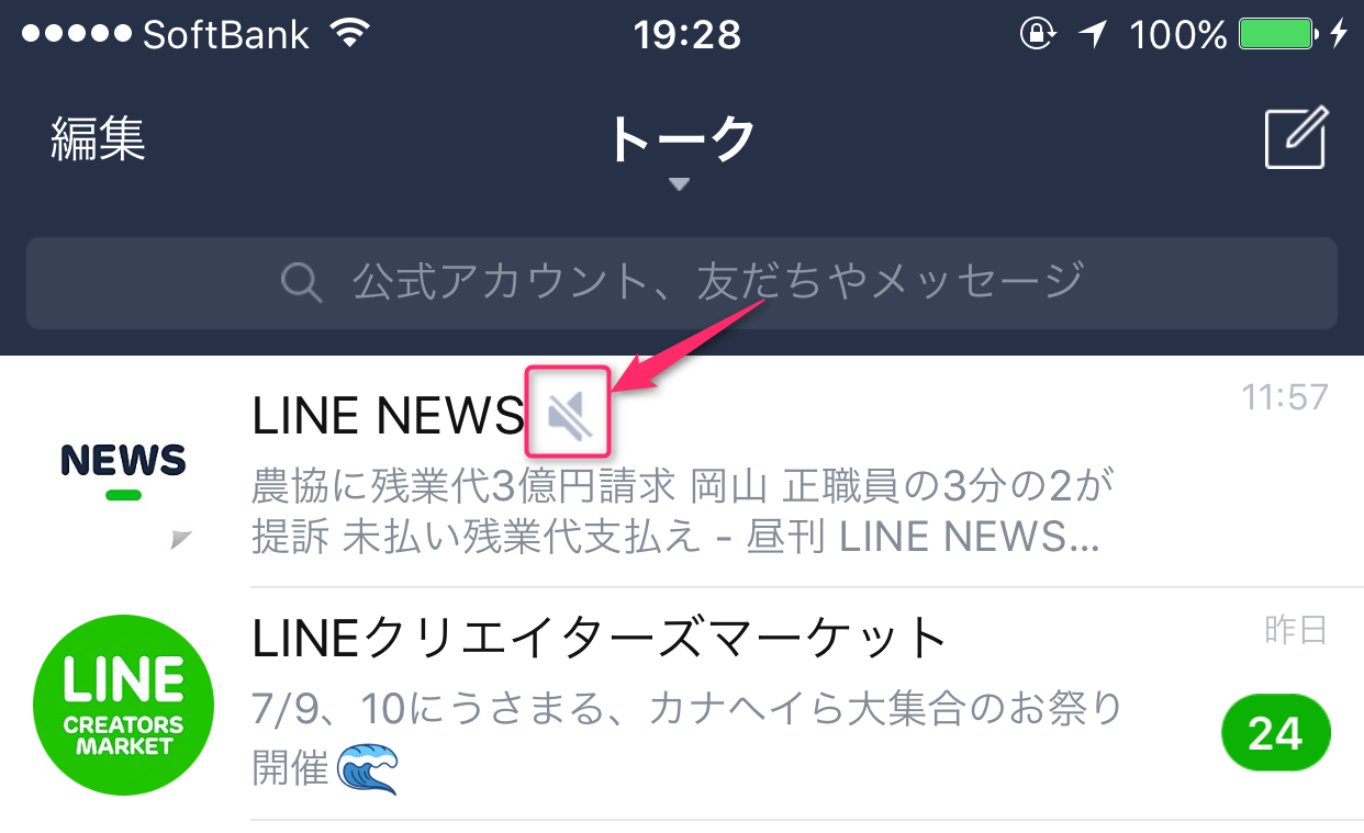 naver-line-talk-list-screen-notification-on-off-result