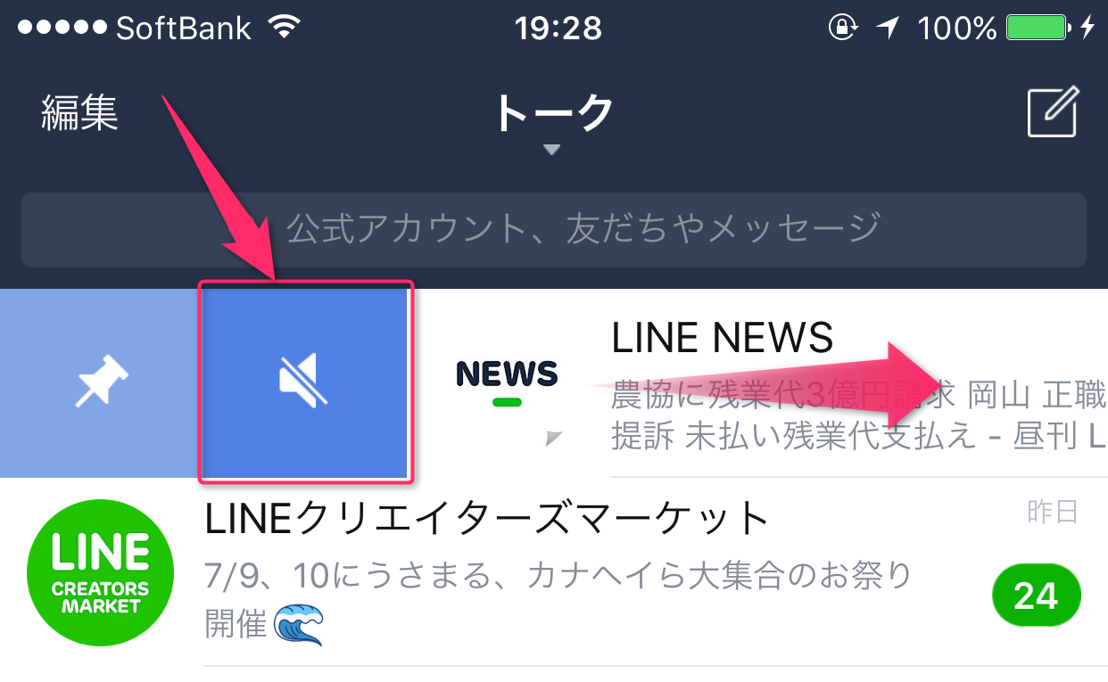 naver-line-talk-list-screen-notification-on-off
