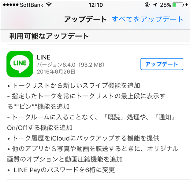 naver-line-update-6-4-0-iphone