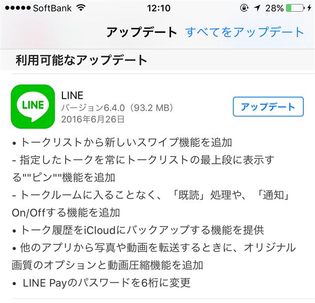naver-line-update-6-4-0-iphone