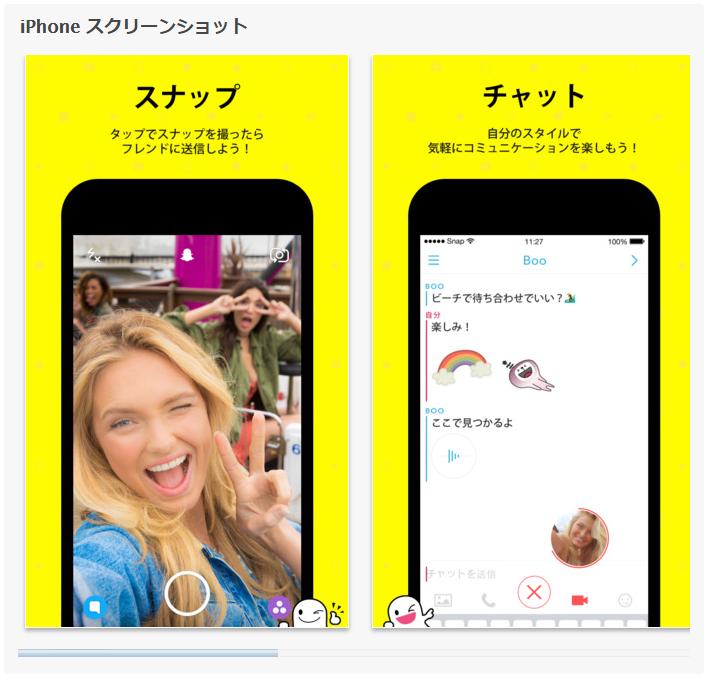 snapchat-appstore-screenshot