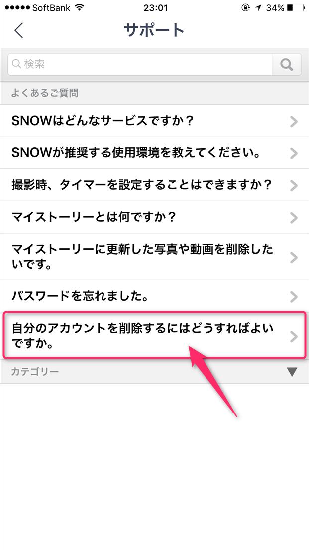 snow-delete-account-open-how-to-delete-account