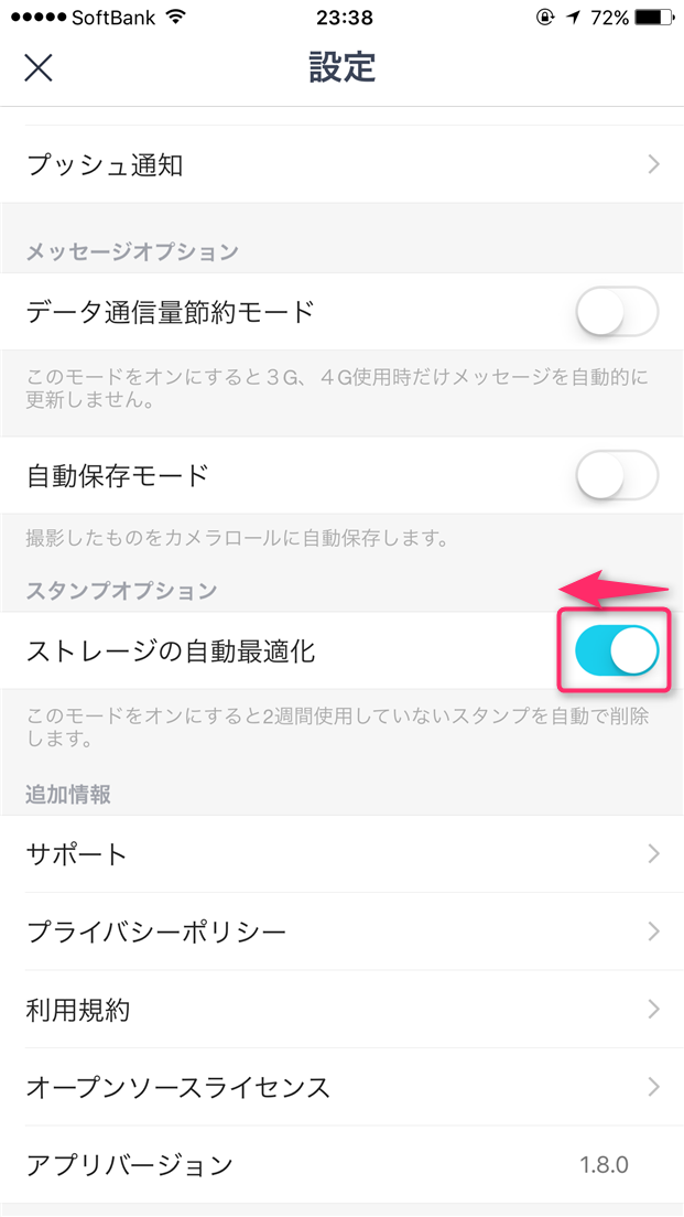 snow-stamp-download-settings-turn-off