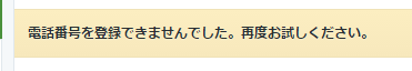 twitter-protect-account-message-auth-failed