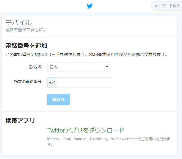 twitter-protect-account-message-phone-number-settings
