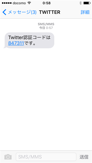 twitter-protect-account-message-received-code