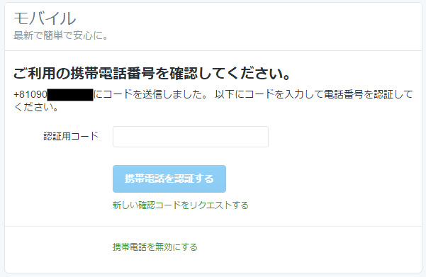 twitter-protect-account-message-sms-auth-screen