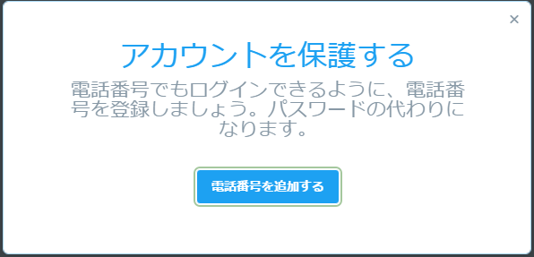 twitter-protect-account-message