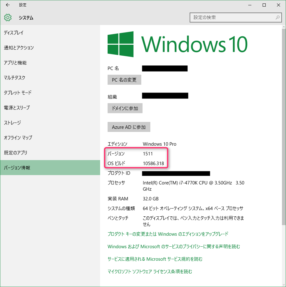 windows-10-check-build-number-settings
