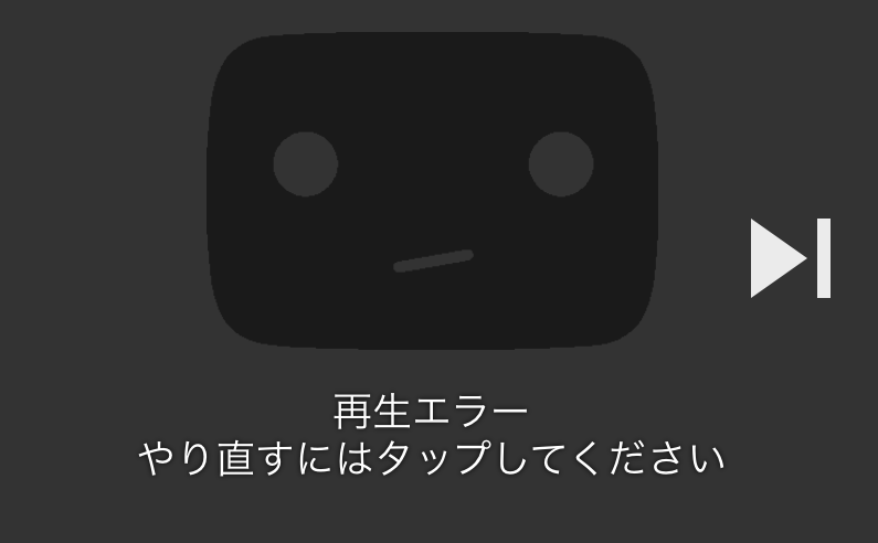 youtube-app-failure-2016-06-22-play-error