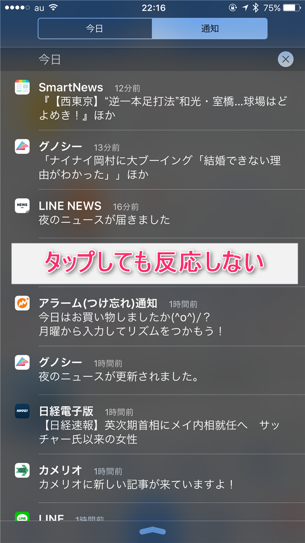 iphone-can-not-open-notification