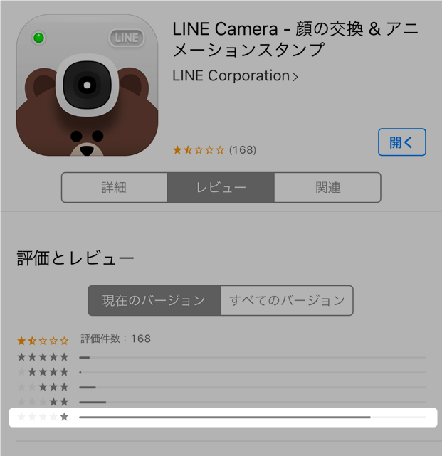 line-camera-update-13-0-1
