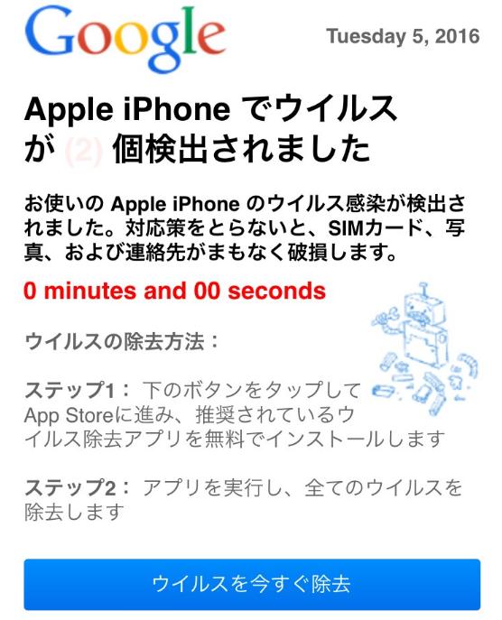 が iphone た 件 の され まし ウイルス 検出 39