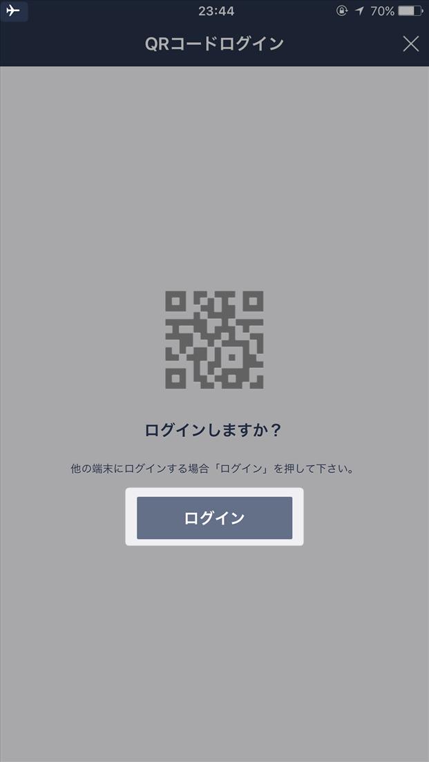 naver-line-crash-bot-2016-07-19-tap-login-button