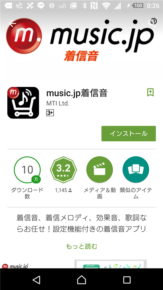 naver-line-ringtone-mp3-music-jp-ringtone