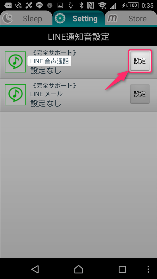 naver-line-ringtone-mp3-open-line-talk-ringtone-settings