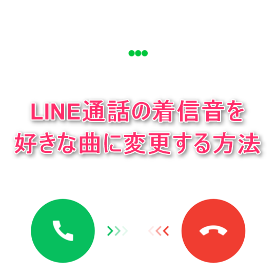 naver-line-ringtone-mp3-title