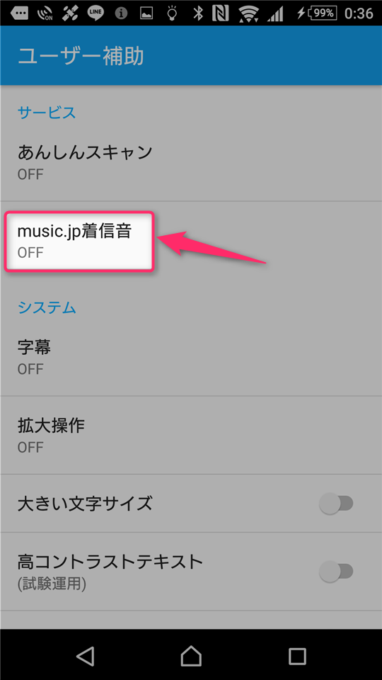 naver-line-ringtone-mp3-user-assist-open-music-jp-ringtone