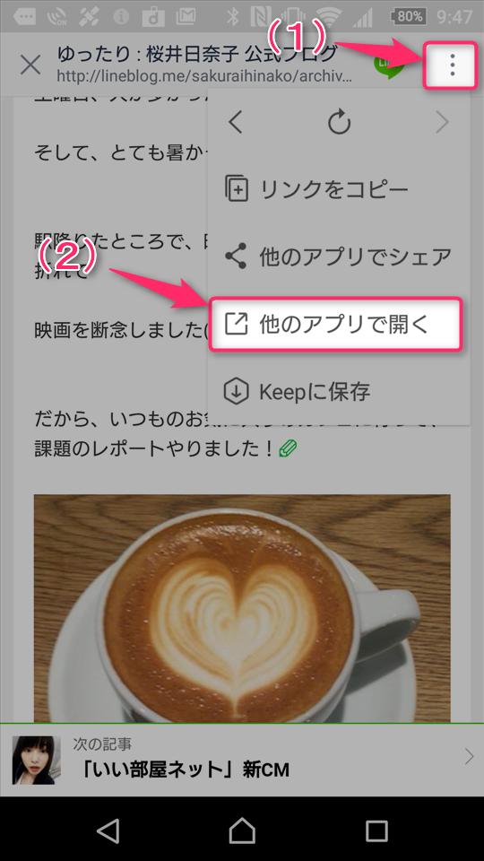 naver-line-save-image-in-app-browser-open-external-browser