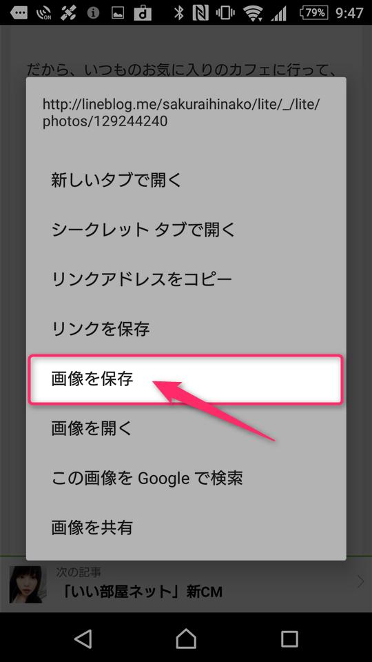 Android版lineから開いたページで画像を保存できない場合の対策 Lineの仕組み