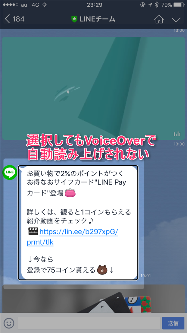 naver-line-voice-over-failure-update-6-5-0