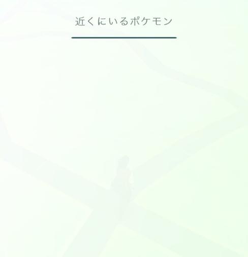 pokemon-go-chikaku-pokemon-users