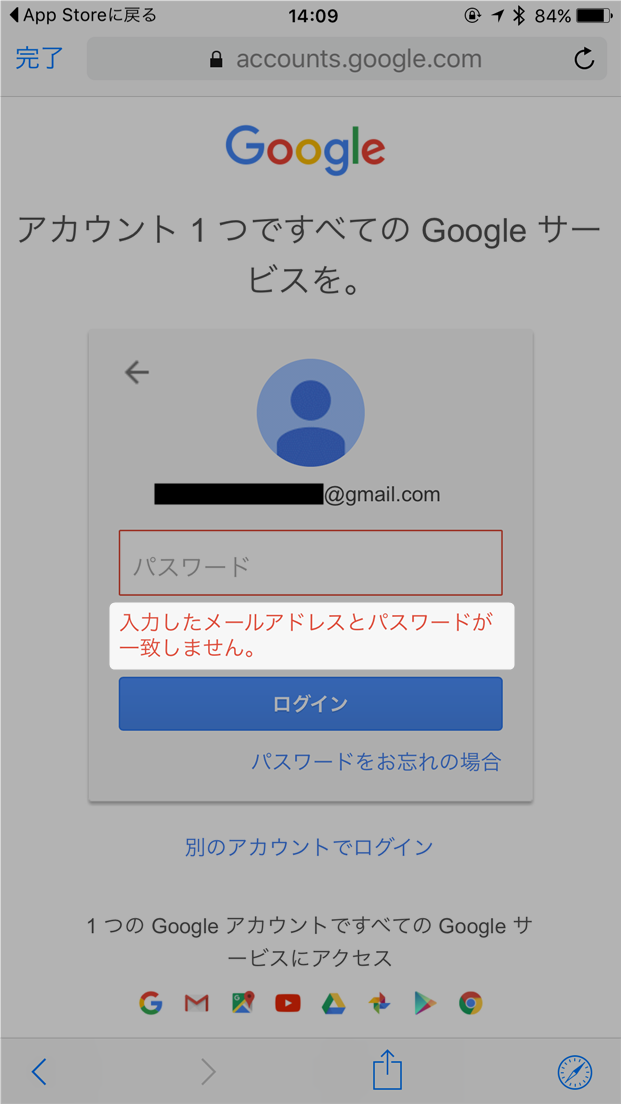 pokemon-go-forget-google-account-2016-07-31-error