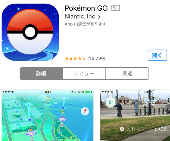 pokemon-go-freeze-restart-app-drag-up-pokemon-go-appstore