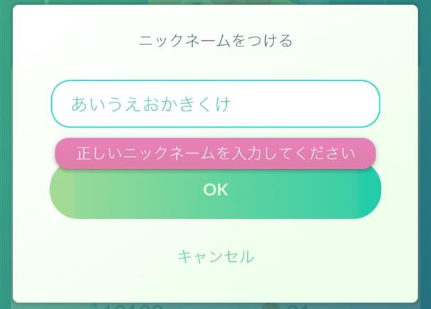 pokemon-go-invalid-nickname-error