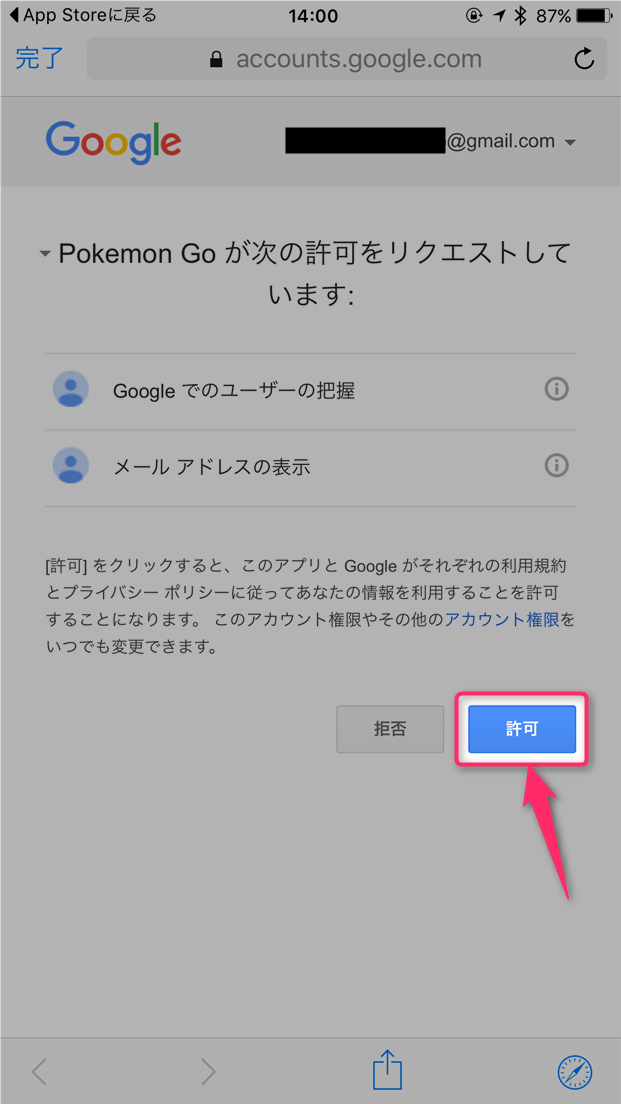 pokemon-go-login-steps-update-correct-account