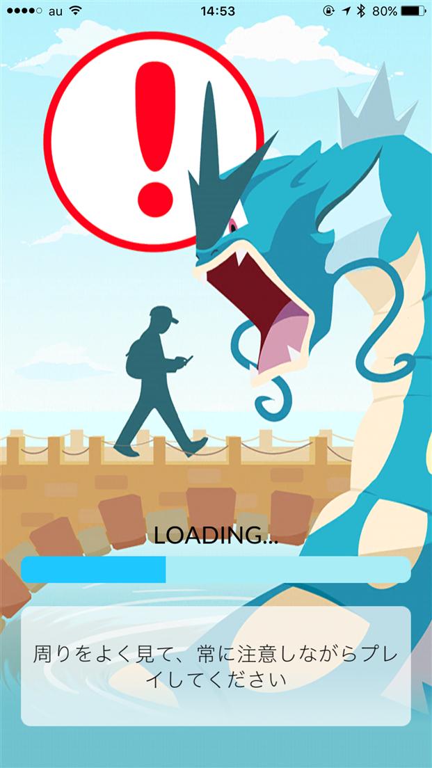 pokemon-go-login-steps-update-loading