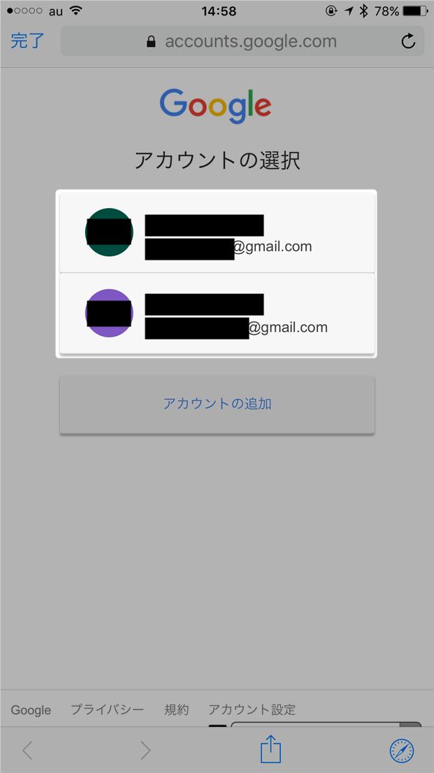pokemon-go-login-steps-update-select-account