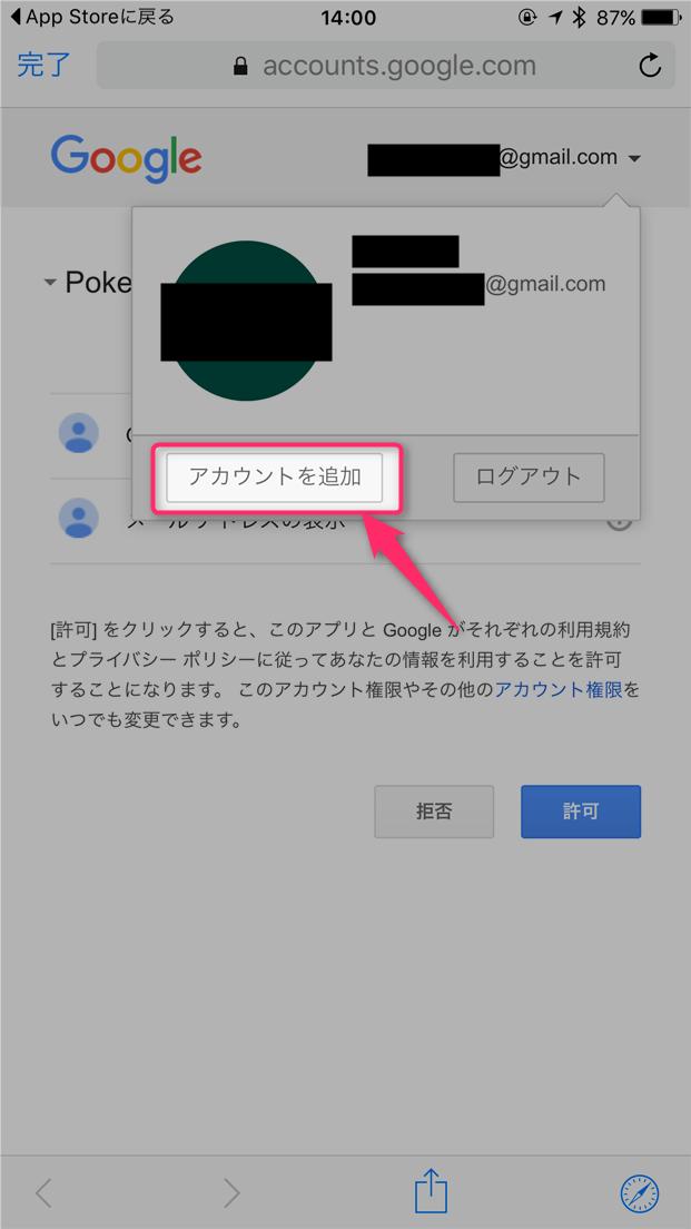 pokemon-go-login-steps-update-tap-add-account