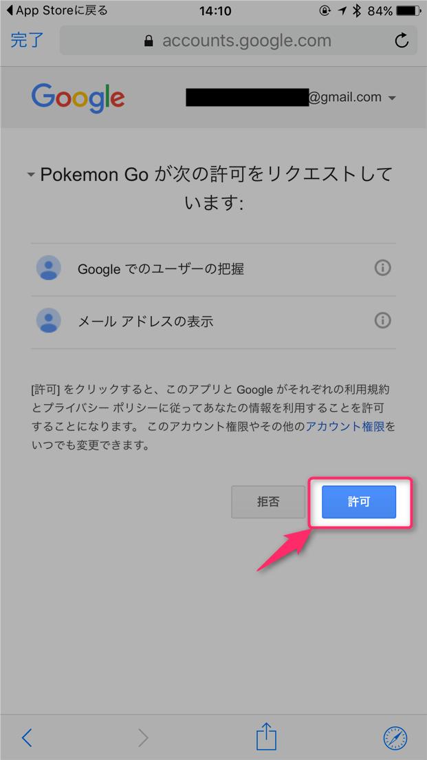 pokemon-go-login-steps-update-tap-kyoka