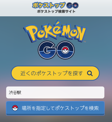 pokemon-go-pokestop-search-screen