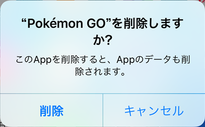 pokemon-go-re-install-uninstall-confirm