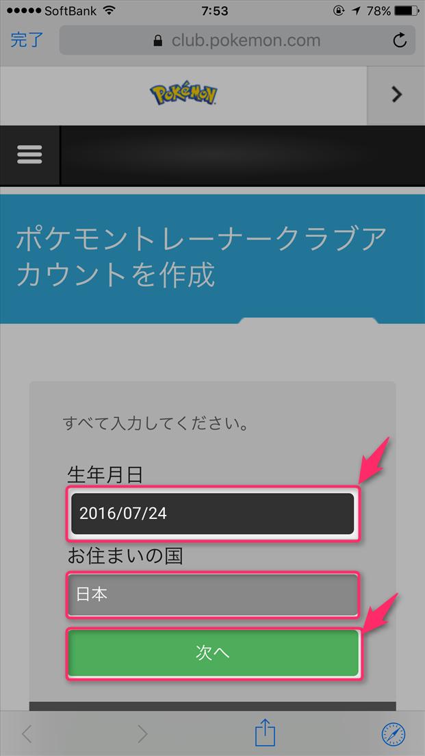 pokemon-go-register-pokemon-trainer-club-enter-birth-date