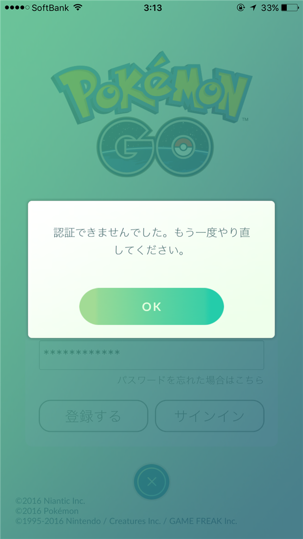 pokemon-go-signout-error-auth-error