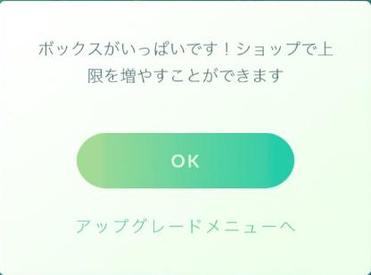pokemon-go-transfer-button-ippai