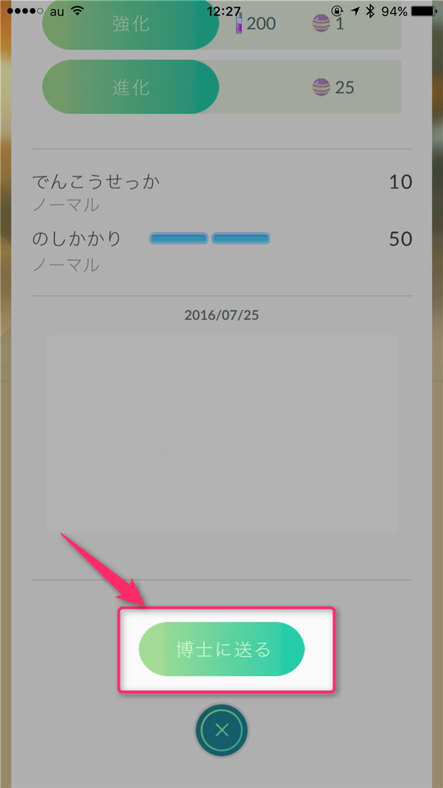 pokemon-go-transfer-button