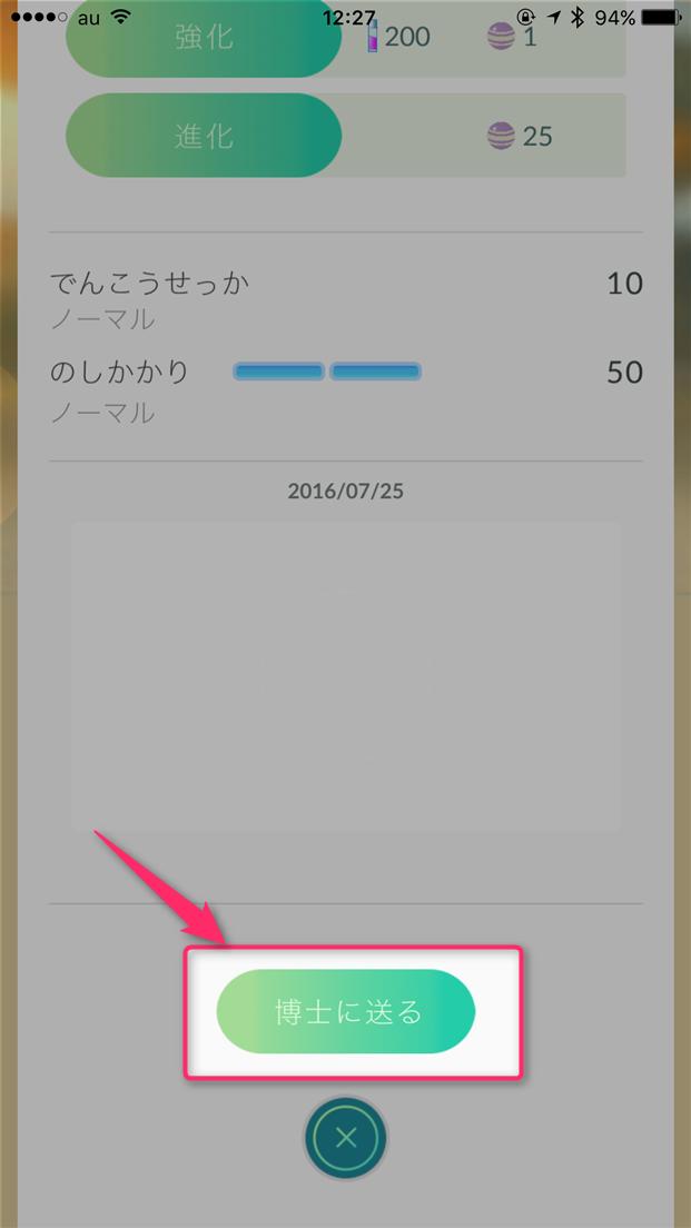 pokemon-go-transfer-button