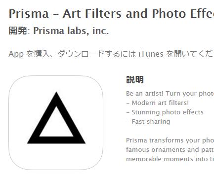 prisma-hot-appstore