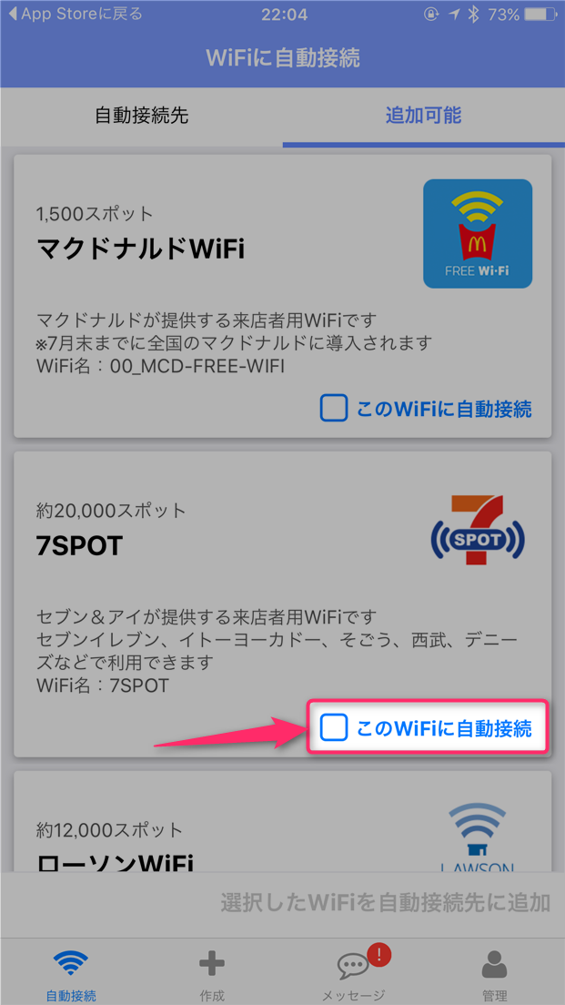 town-wifi-how-to-use-download-select-seven-spot